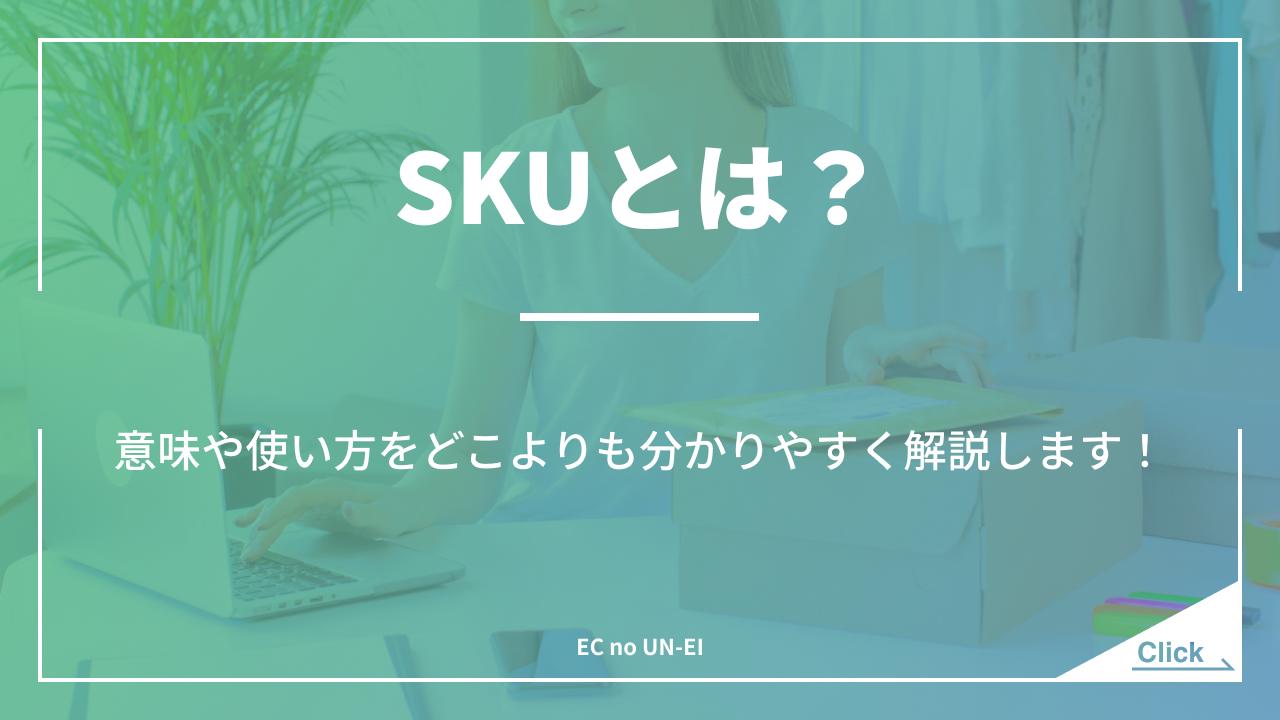 SKUとは?