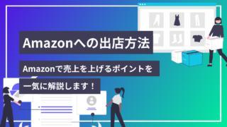 Amazonへの出店方法