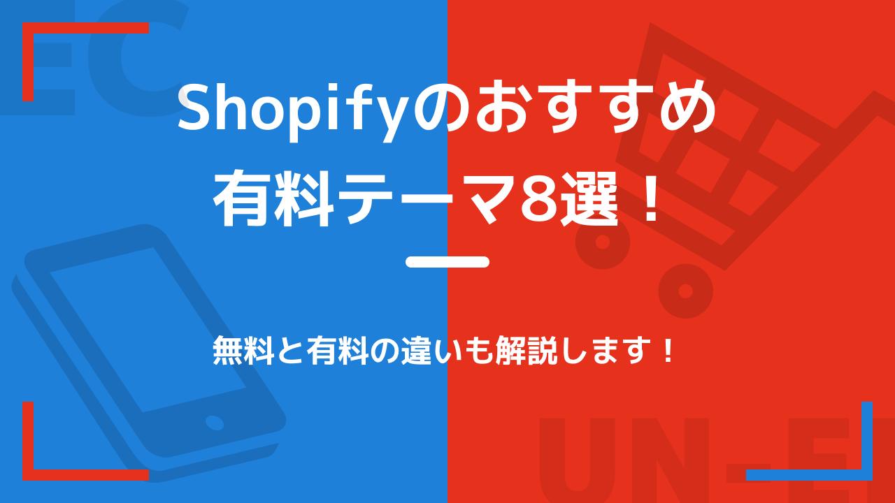 Shopifyのおすすめ有料テーマ8選
