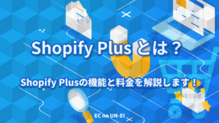 shopify plus とは