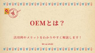 OEMとは?