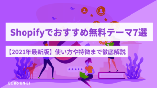 Shopifyでおすすめ無料テーマ7選!